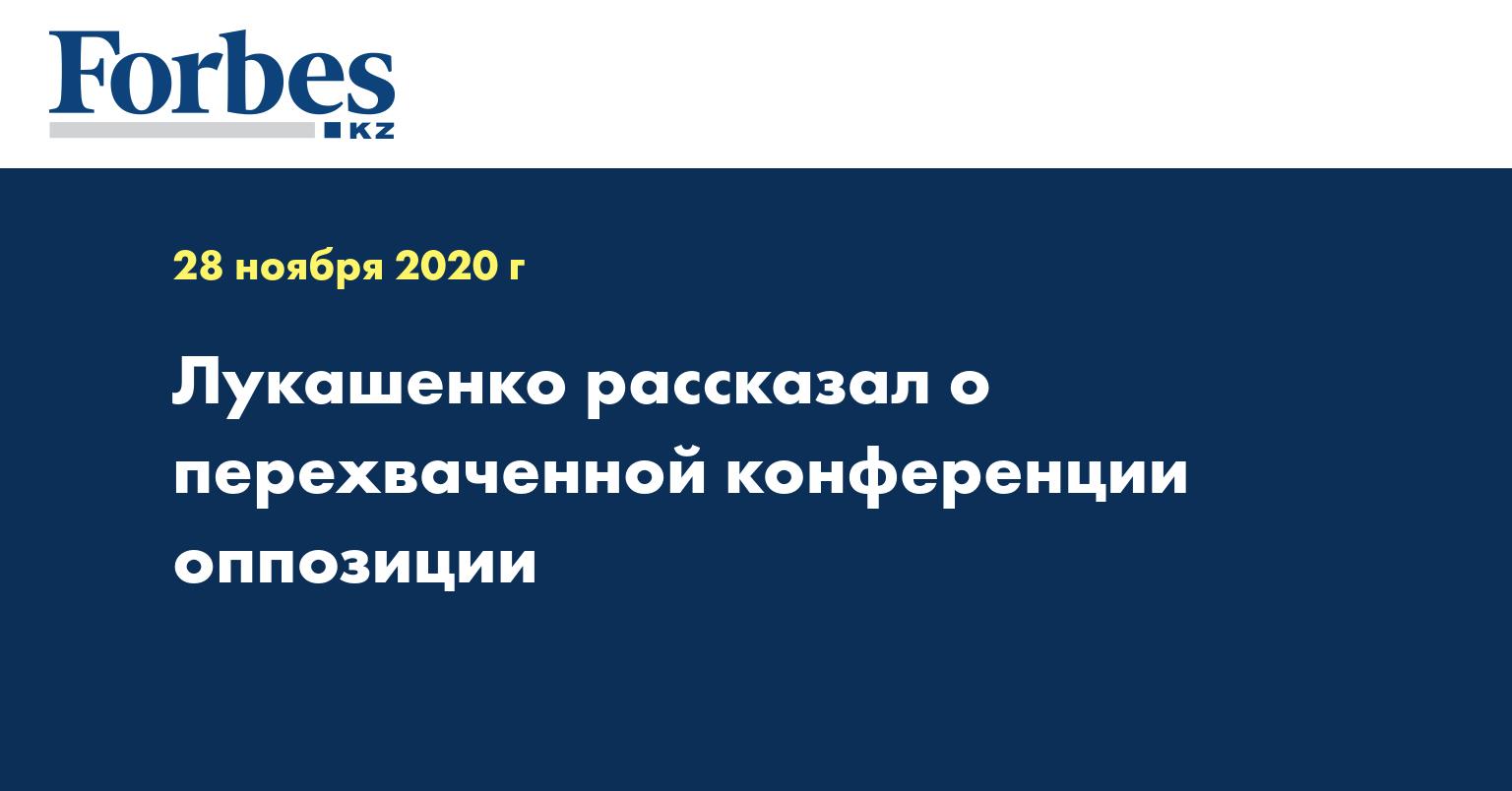 Лукашенко рассказал о перехваченной конференции оппозиции