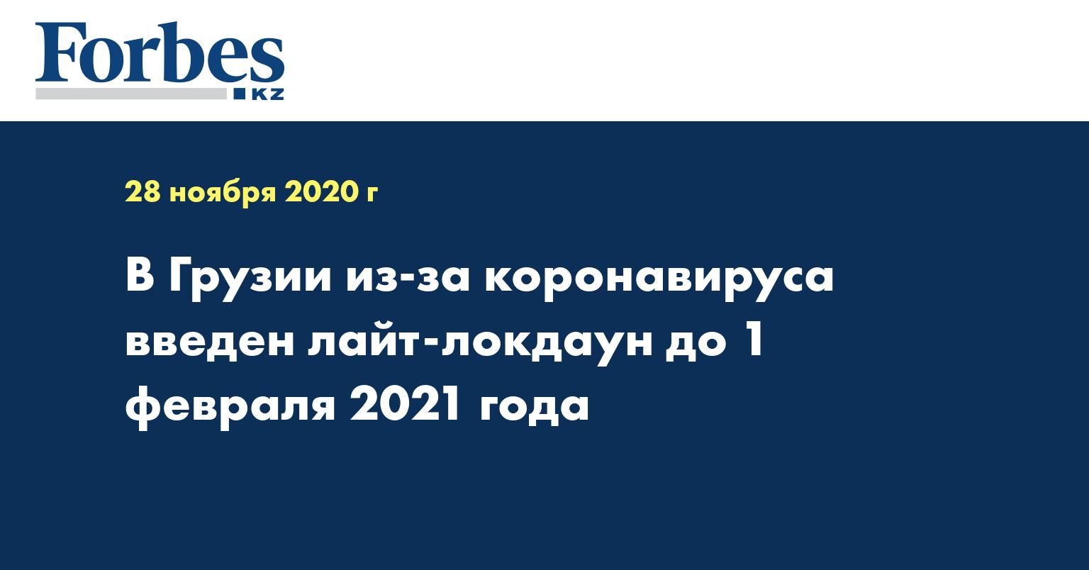В Грузии из-за коронавируса введен лайт-локдаун до 1 февраля 2021 года