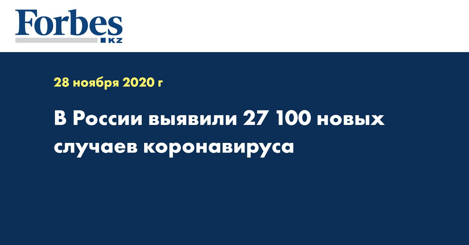 В России выявили 27 100 новых случаев коронавируса