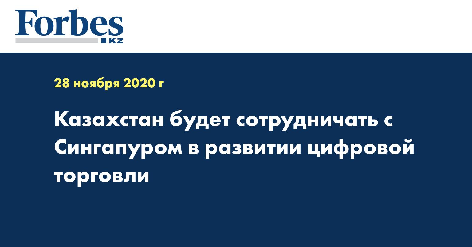 Казахстан будет сотрудничать с Сингапуром в развитии цифровой торговли