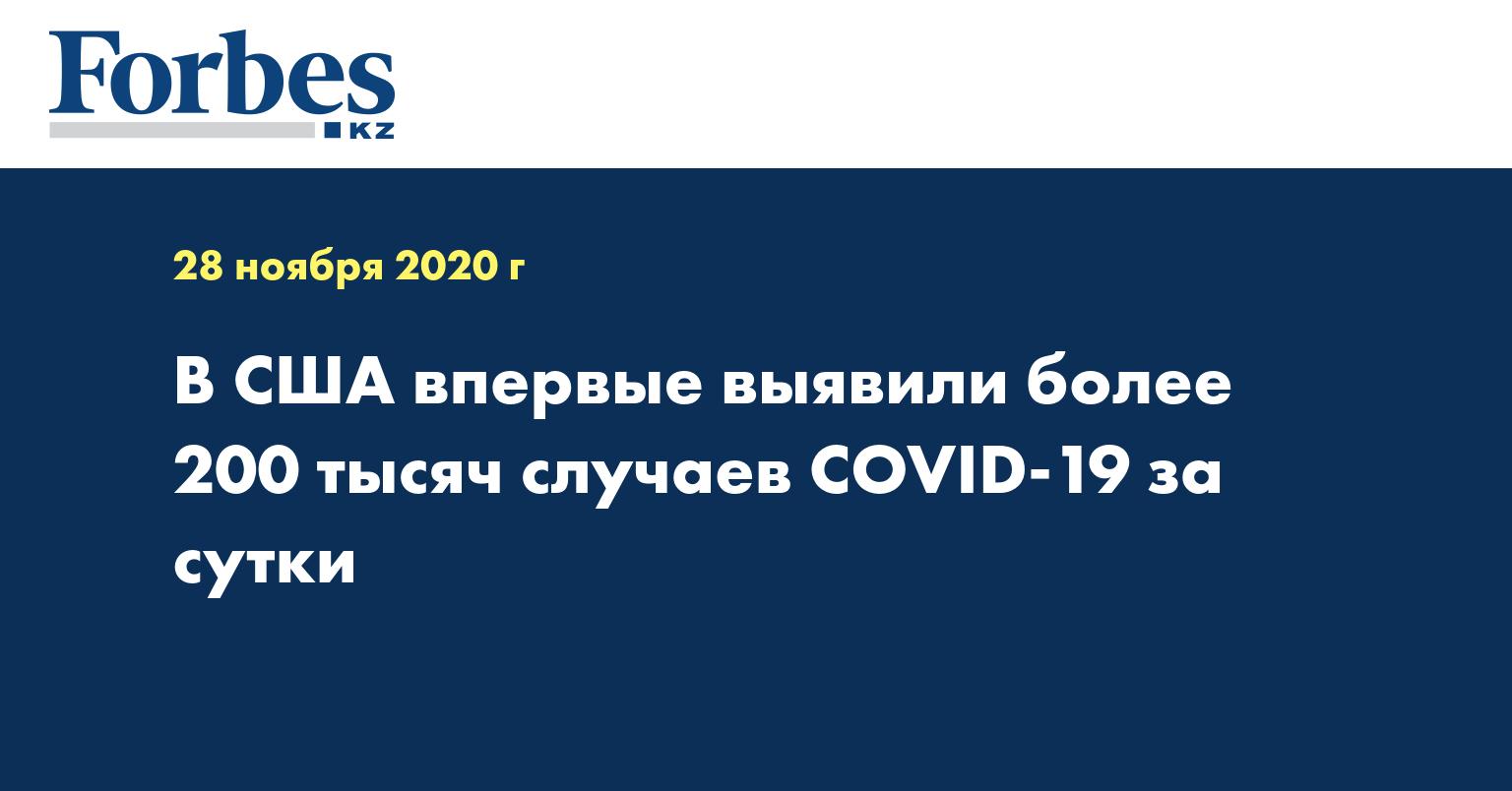 В США впервые выявили более 200 тысяч случаев COVID-19 за сутки