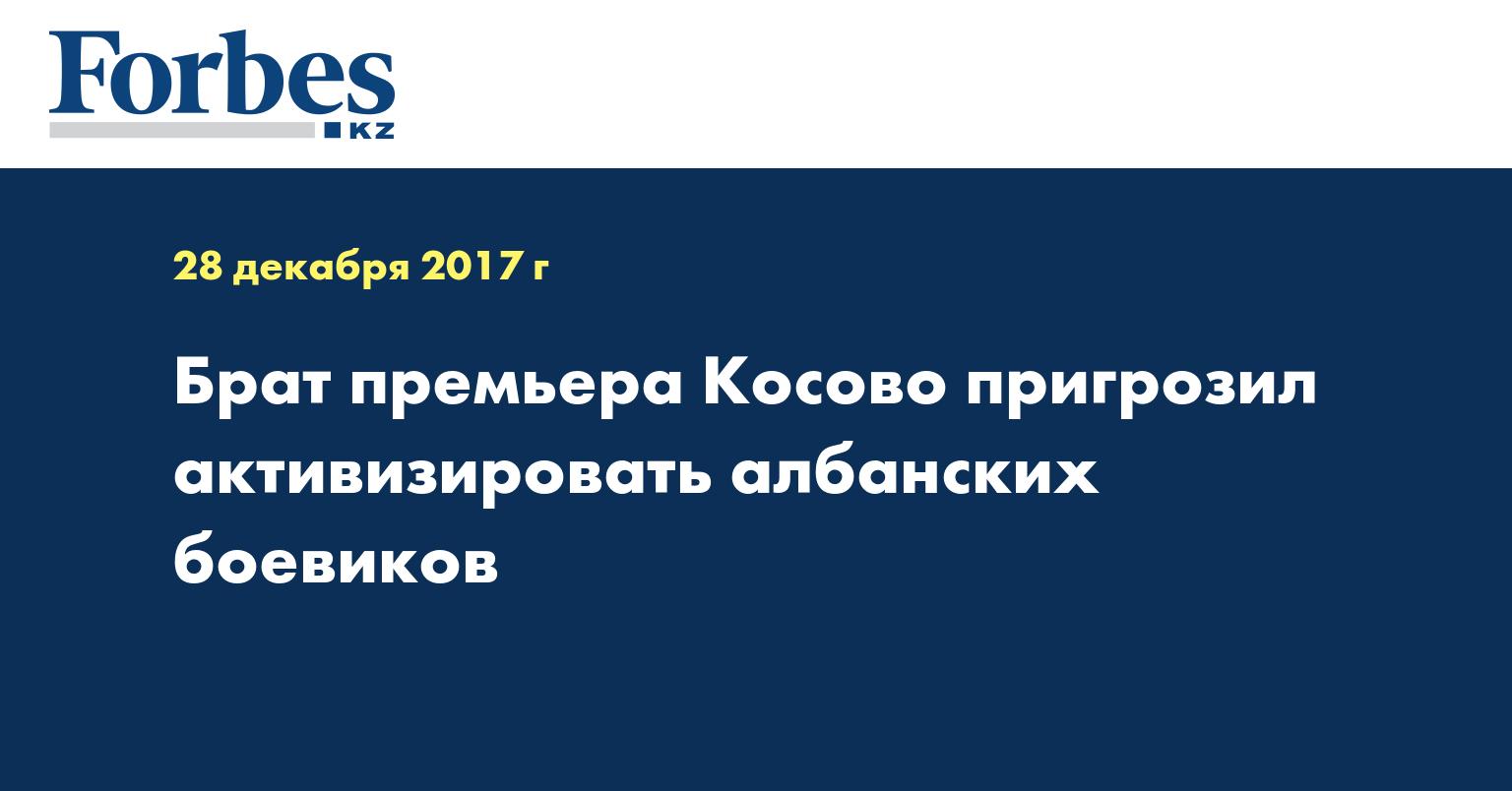 Брат премьера Косово пригрозил активизировать албанских боевиков