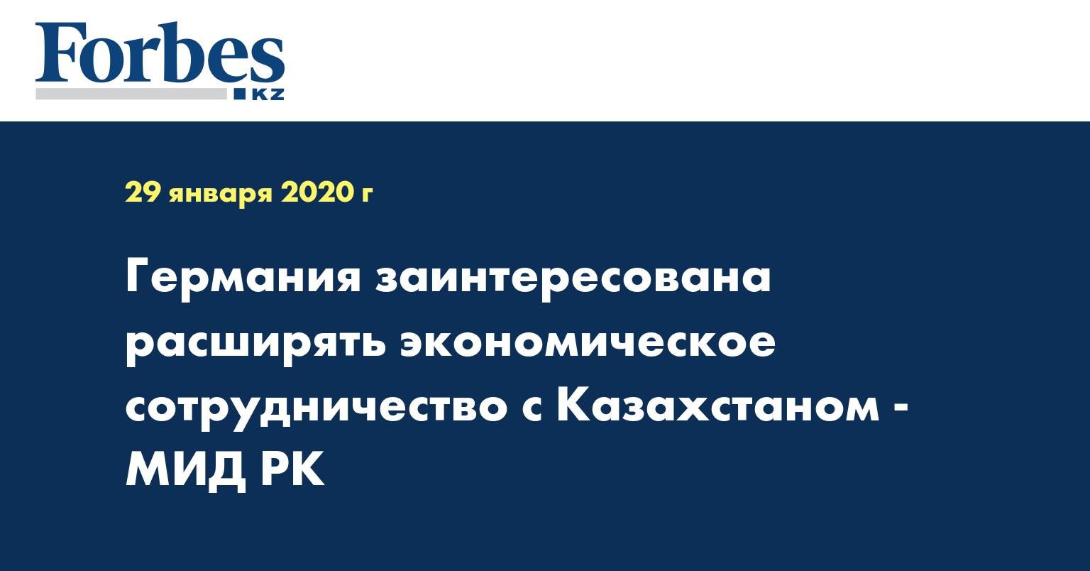 Германия заинтересована расширять экономическое сотрудничество с Казахстаном - МИД РК