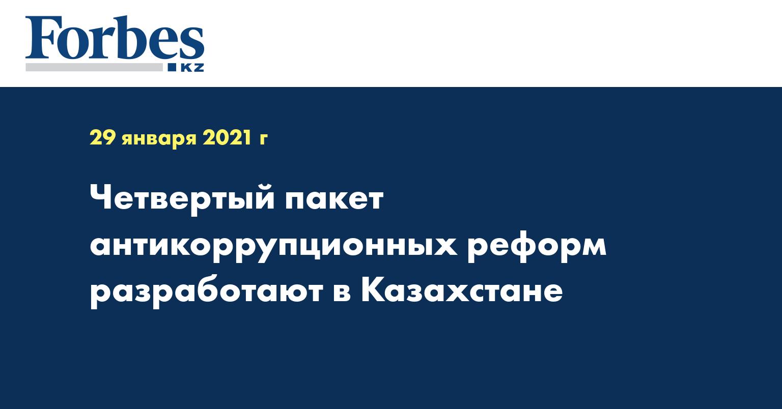 Четвертый пакет антикоррупционных реформ разработают в Казахстане