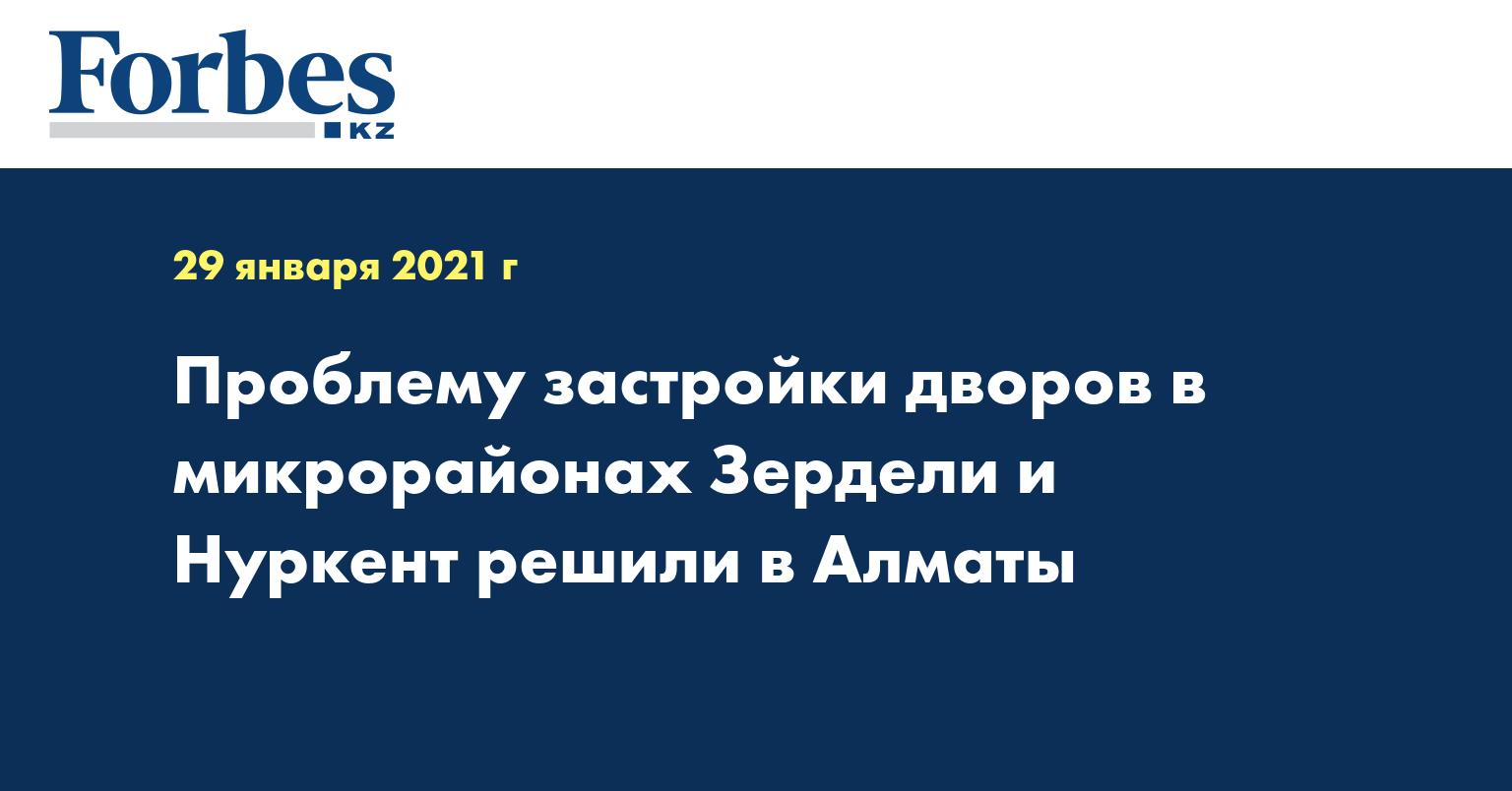 Проблему застройки дворов в микрорайонах Зердели и Нуркент решили в Алматы