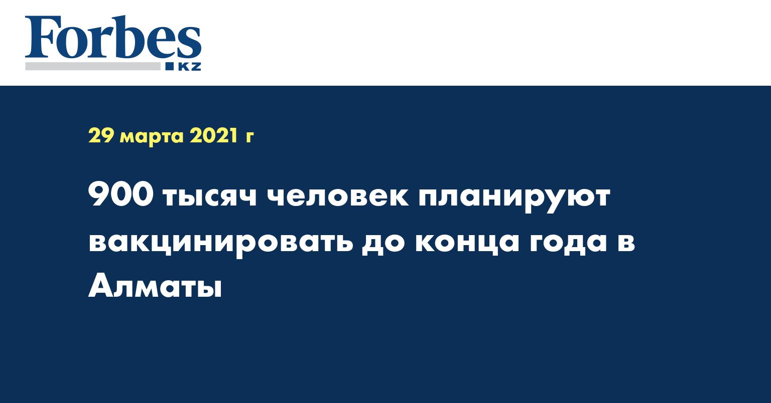 900 тысяч человек планируют вакцинировать до конца года в Алматы