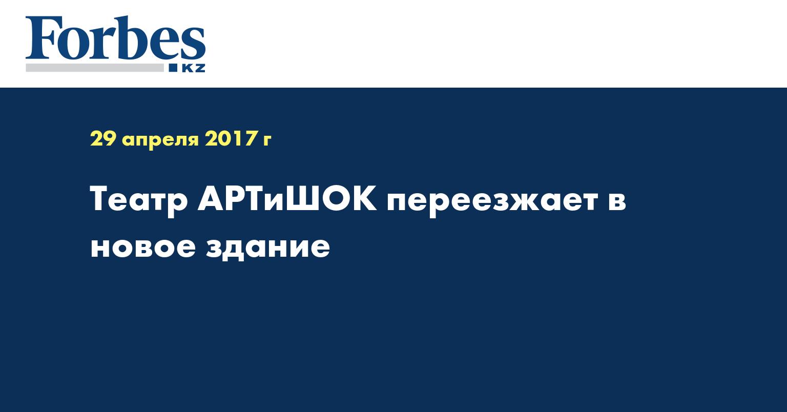Театр АРТиШОК переезжает в новое здание
