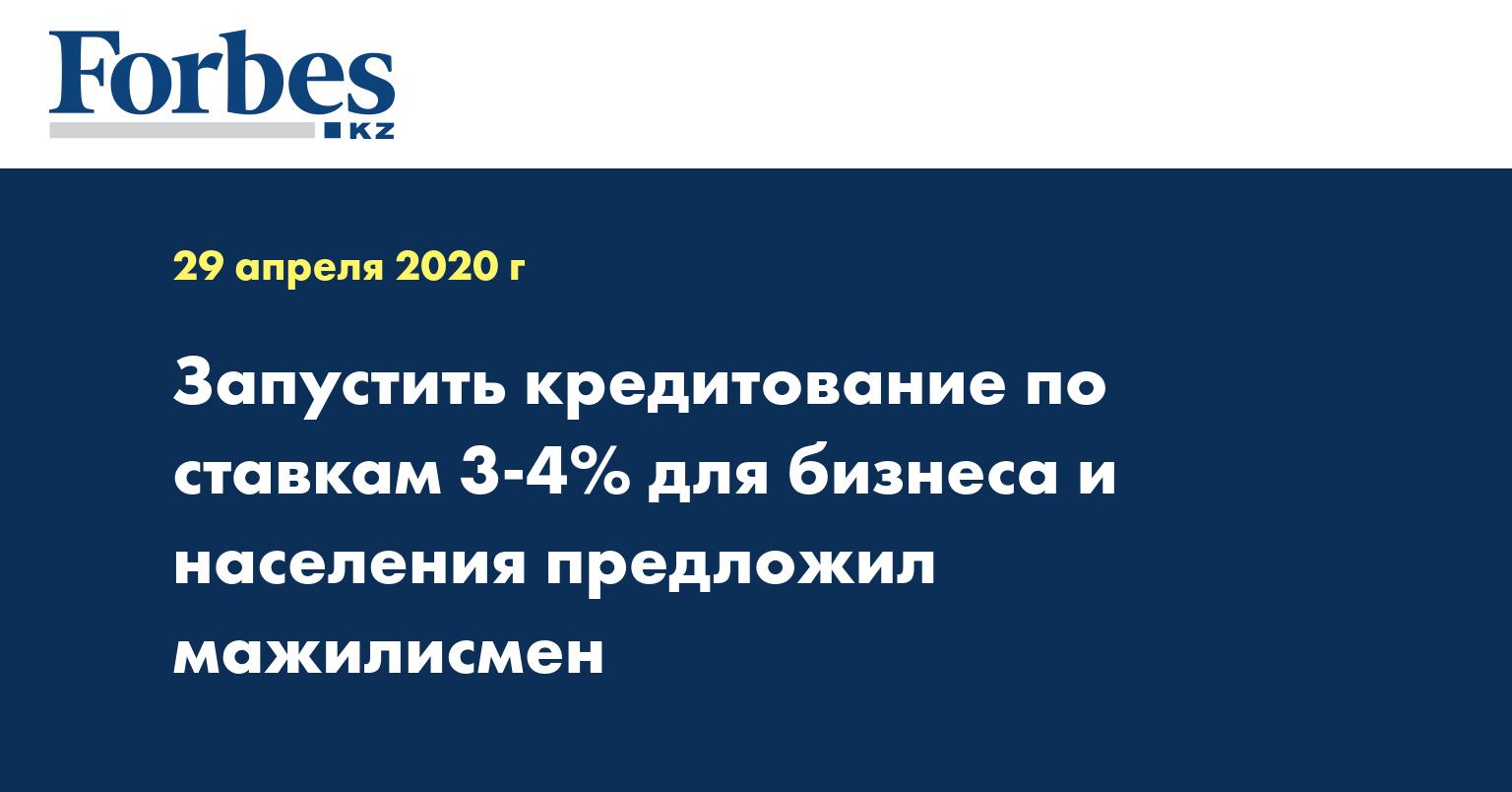 Запустить кредитование по ставкам 3-4% для бизнеса предложил мажилисмен