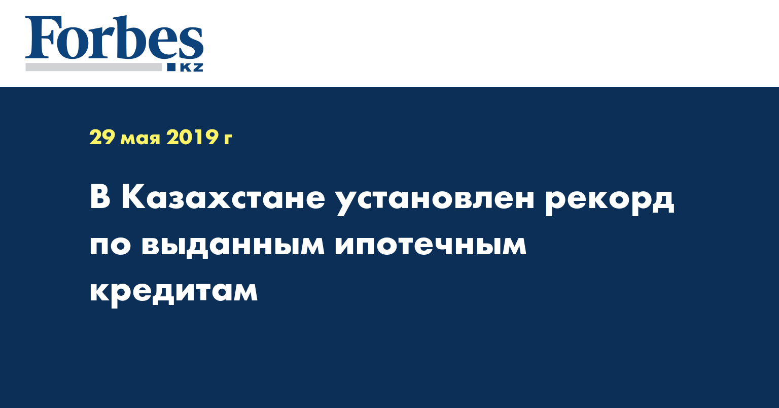 В Казахстане установлен рекорд по выданным ипотечным кредитам