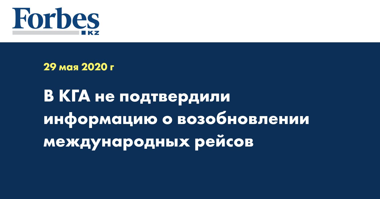 В КГА не подтвердили информацию о возобновлении международных рейсов