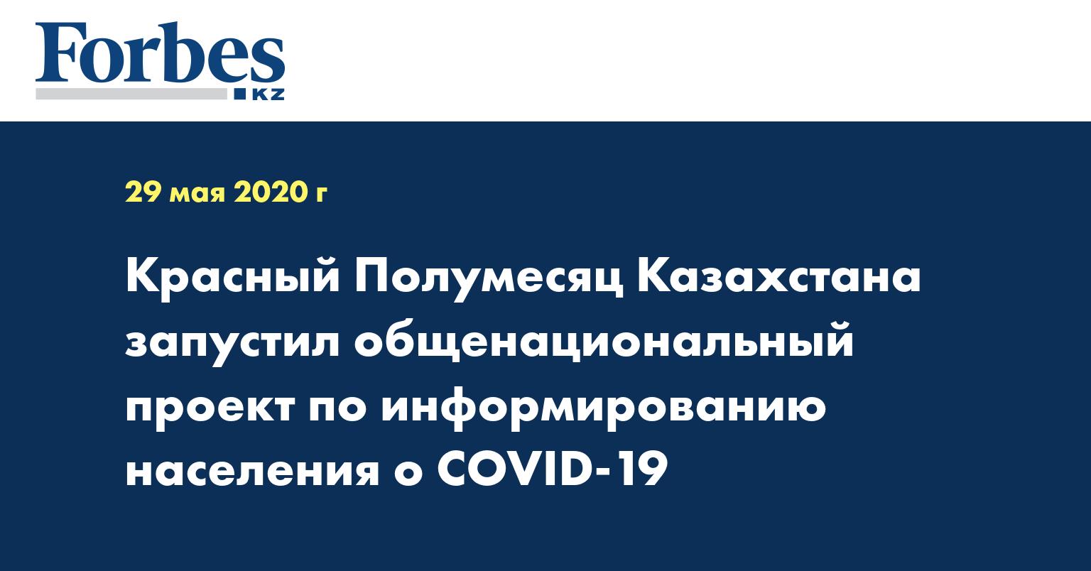 Красный Полумесяц Казахстана запустил общенациональный проект по информированию населения о COVID-19