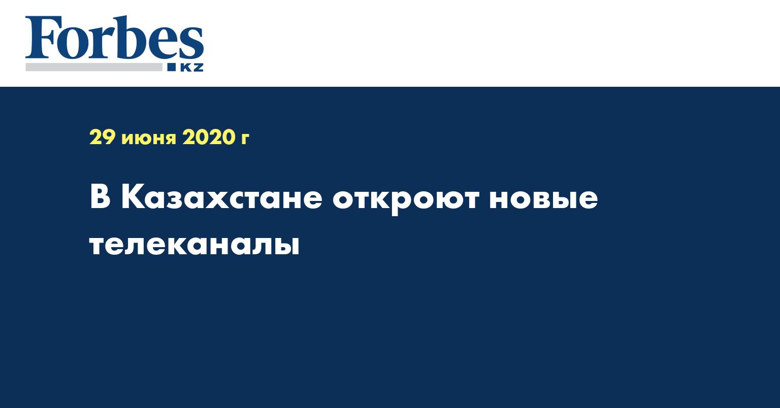 В Казахстане откроют новые телеканалы