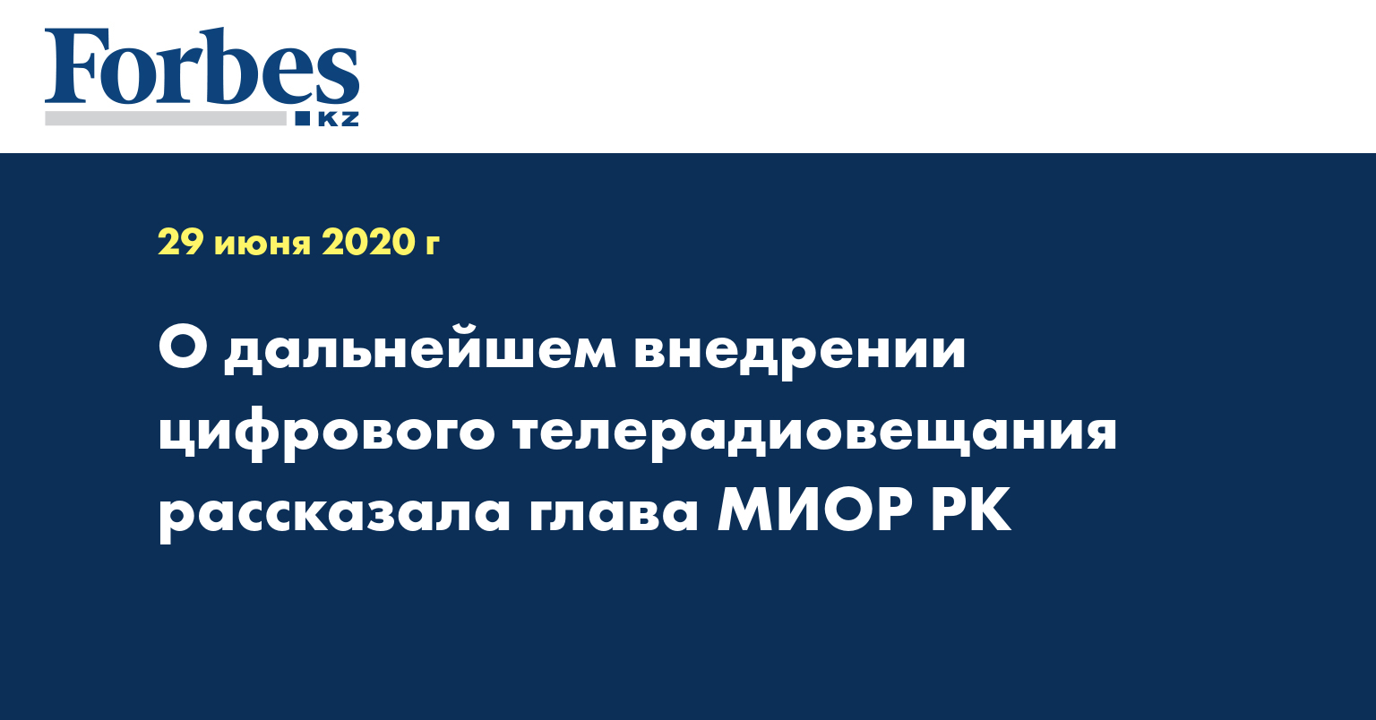 О дальнейшем внедрении цифрового телерадиовещания рассказала глава МИОР РК