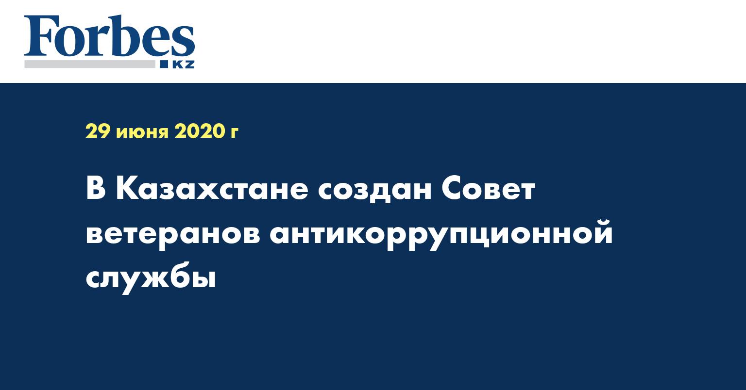 В Казахстане создан Совет ветеранов антикоррупционной службы