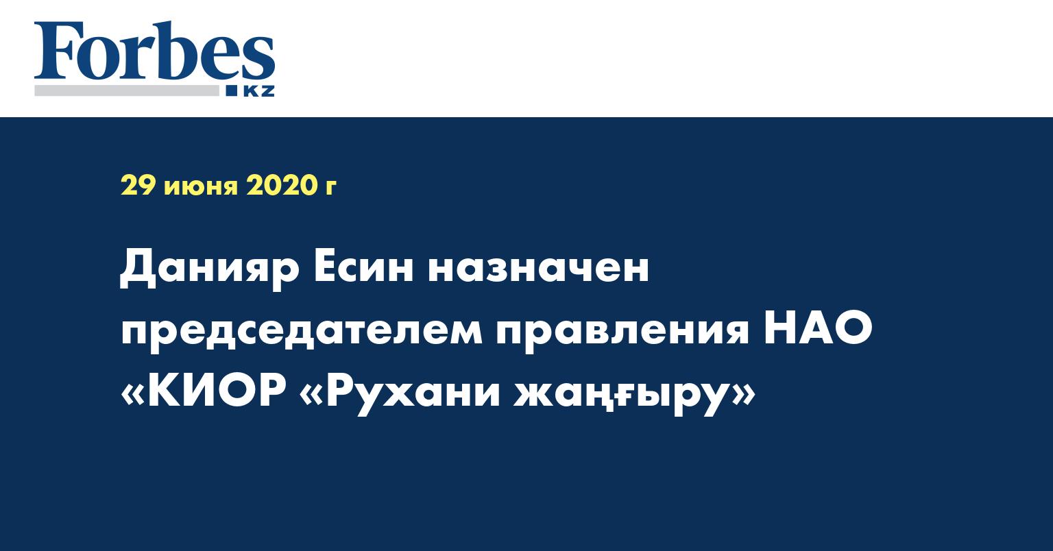 Данияр Есин назначен председателем правления НАО «КИОР «Рухани жаңғыру»
