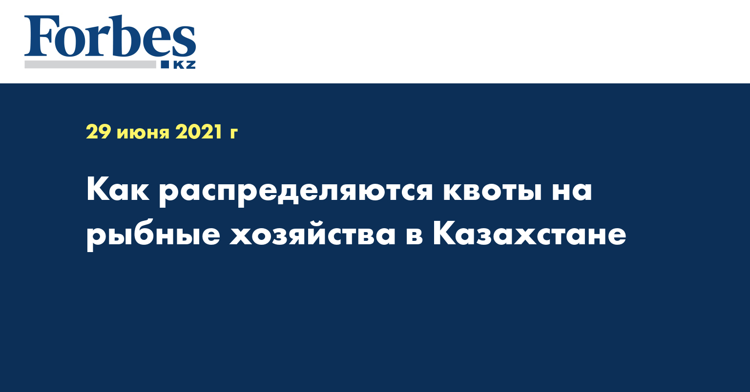 Как распределяются квоты на рыбные хозяйства в Казахстане