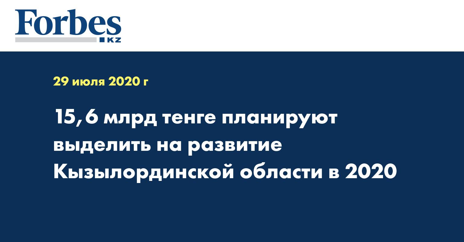 15,6 млрд тенге планируют выделить на развитие Кызылординской области в 2020