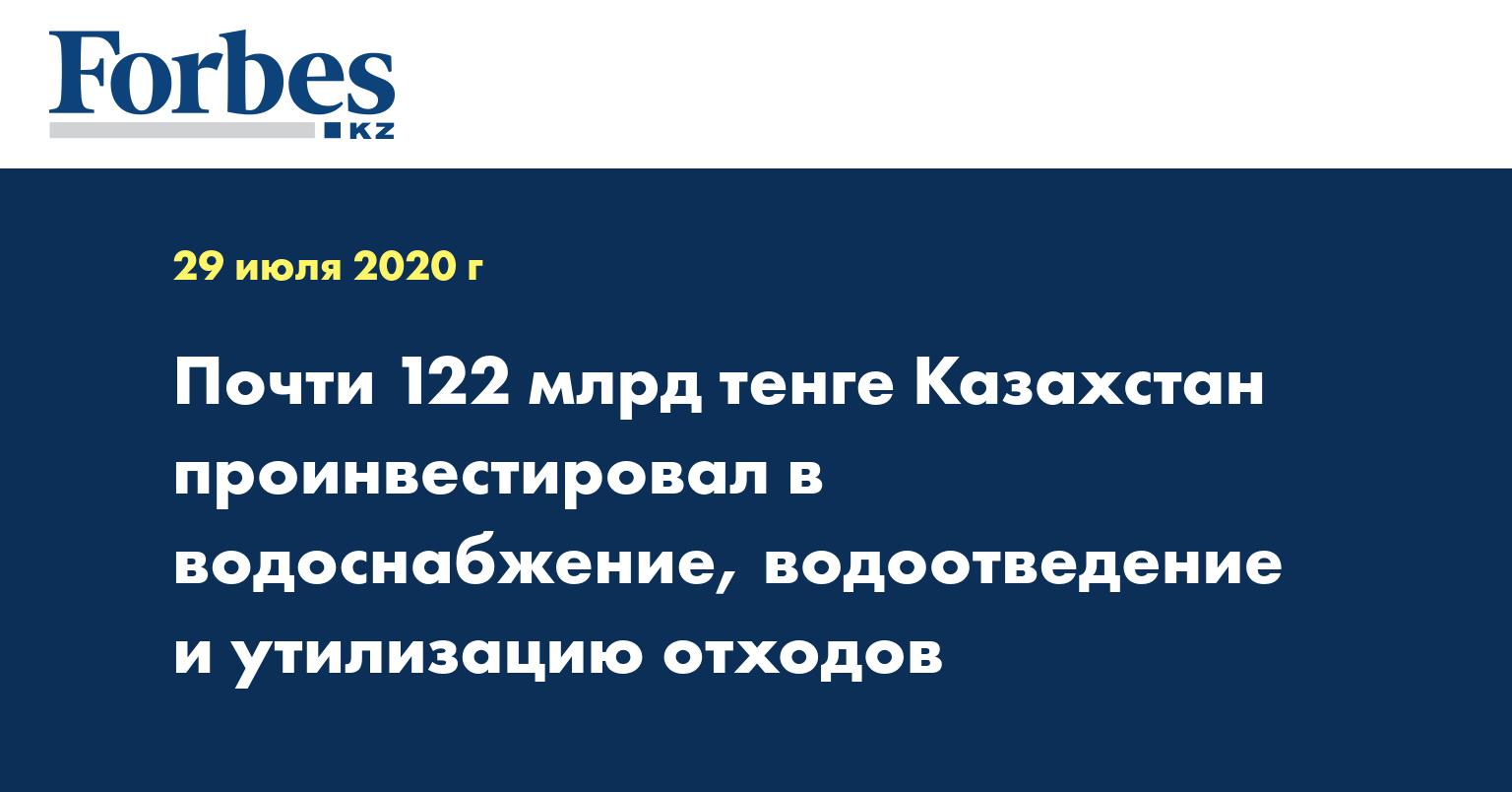 Почти 122 млрд тенге Казахстан проинвестировал в водоснабжение, водоотведение и утилизацию отходов