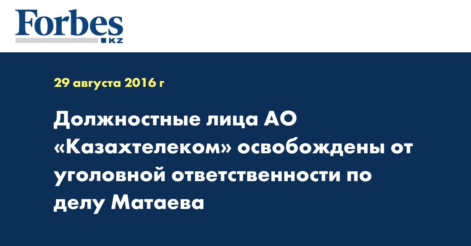 Должностные лица АО «Казахтелеком» освобождены от уголовной ответственности по делу Матаева