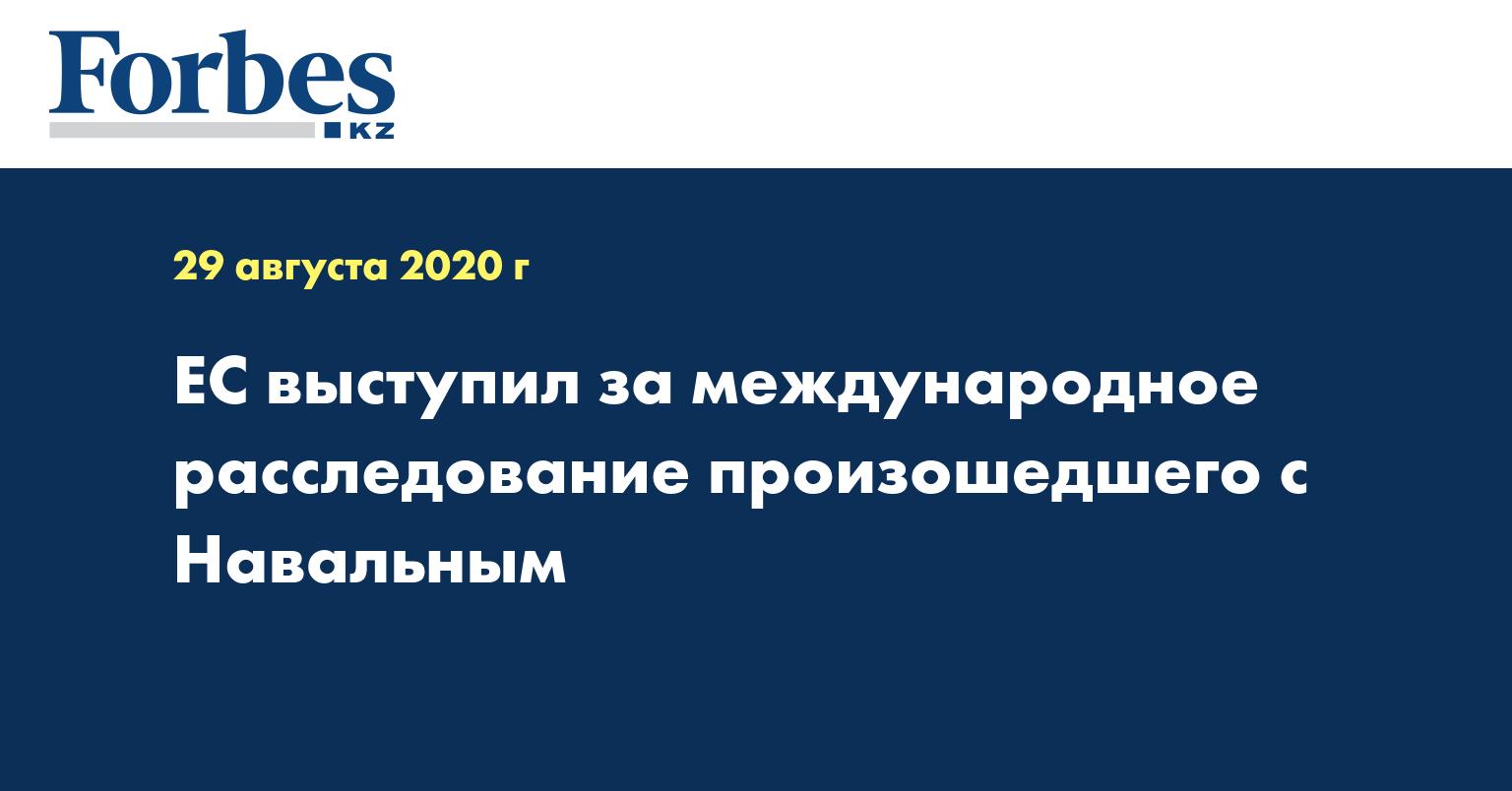 ЕС выступил за международное расследование произошедшего с Навальным
