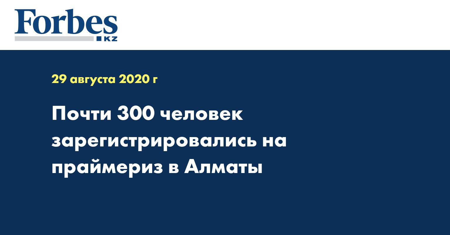 Почти 300 человек зарегистрировались на праймериз в Алматы