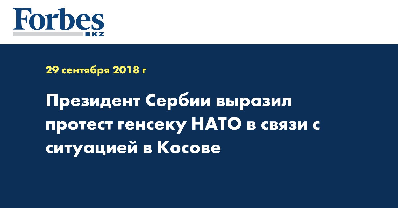 Президент Сербии выразил протест генсеку НАТО в связи с ситуацией в Косове