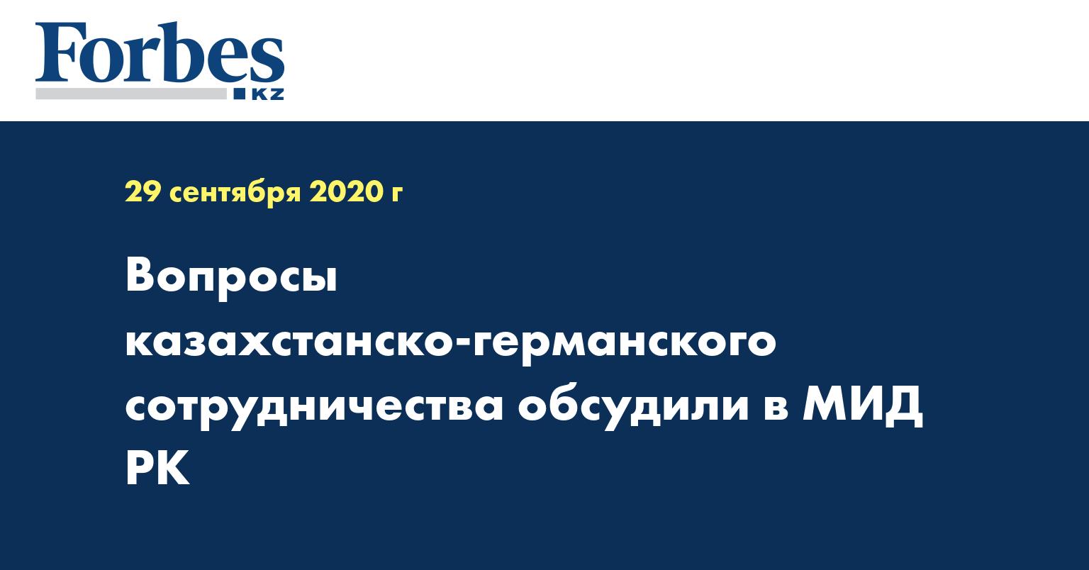 Вопросы казахстанско-германского сотрудничества обсудили в МИД РК