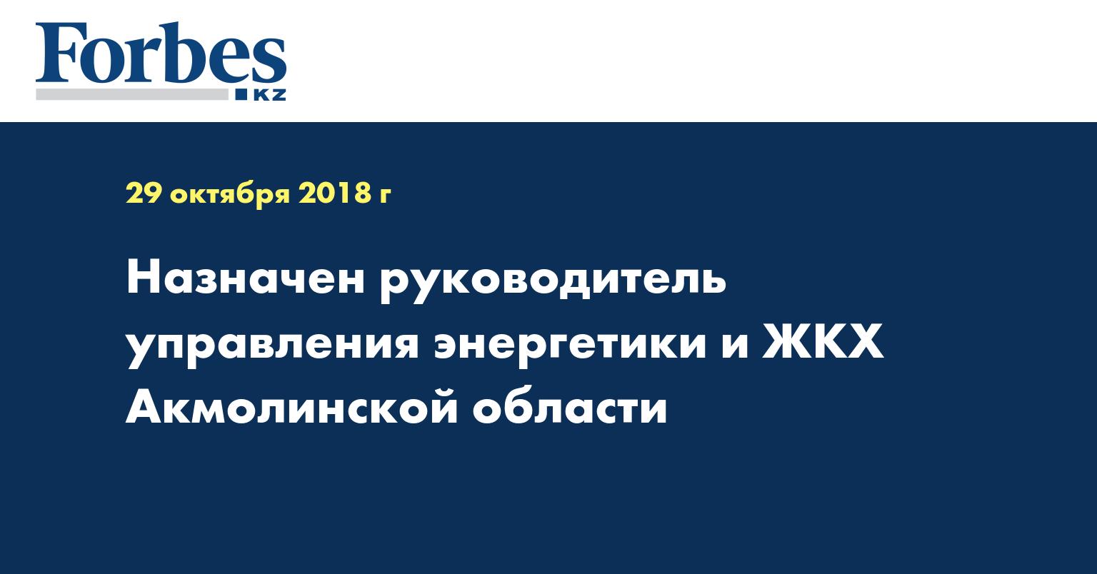 Назначен руководитель управления энергетики и ЖКХ Акмолинской области
