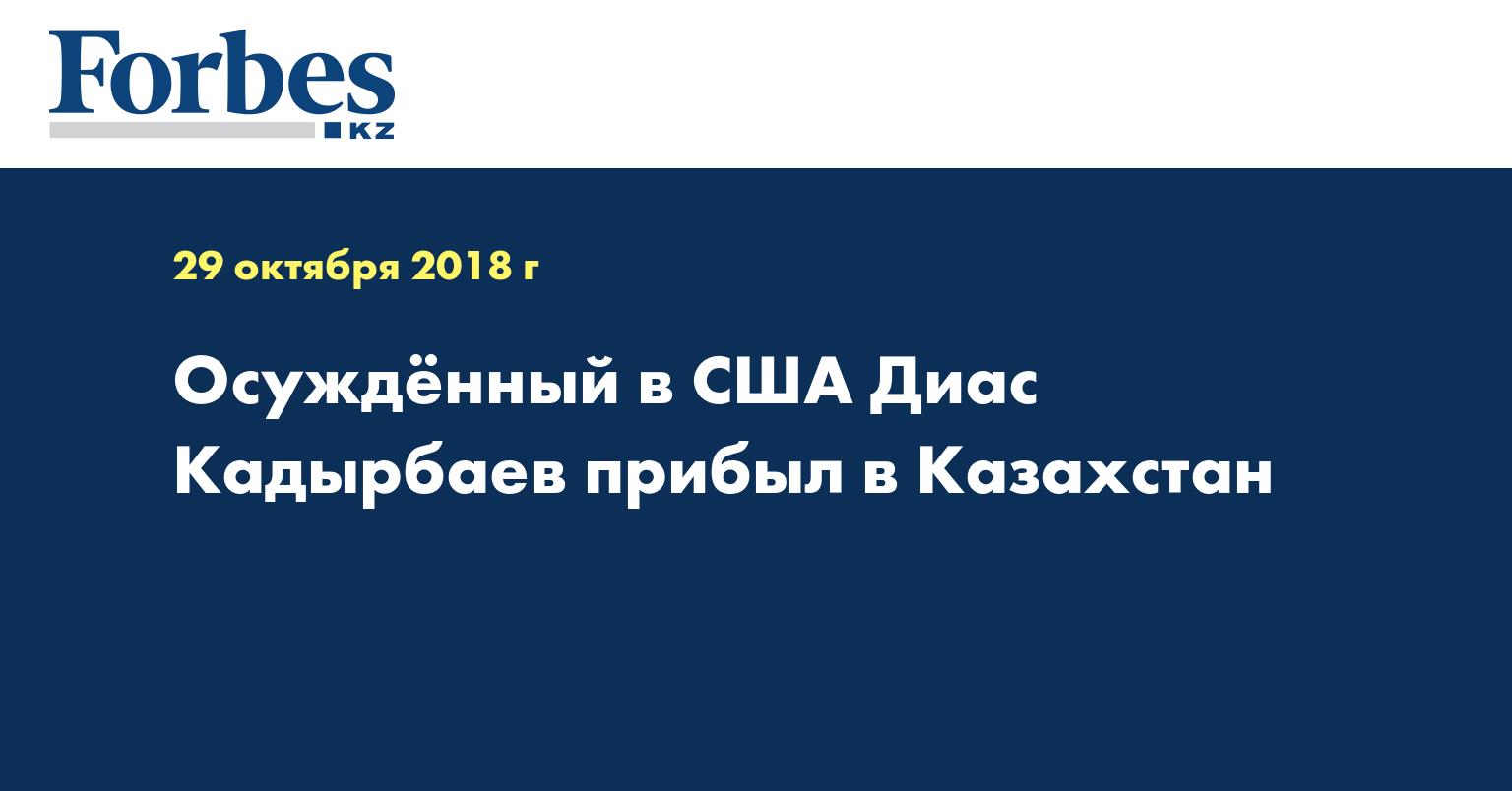 Осужденный в США Диас Кадырбаев прибыл в Казахстан