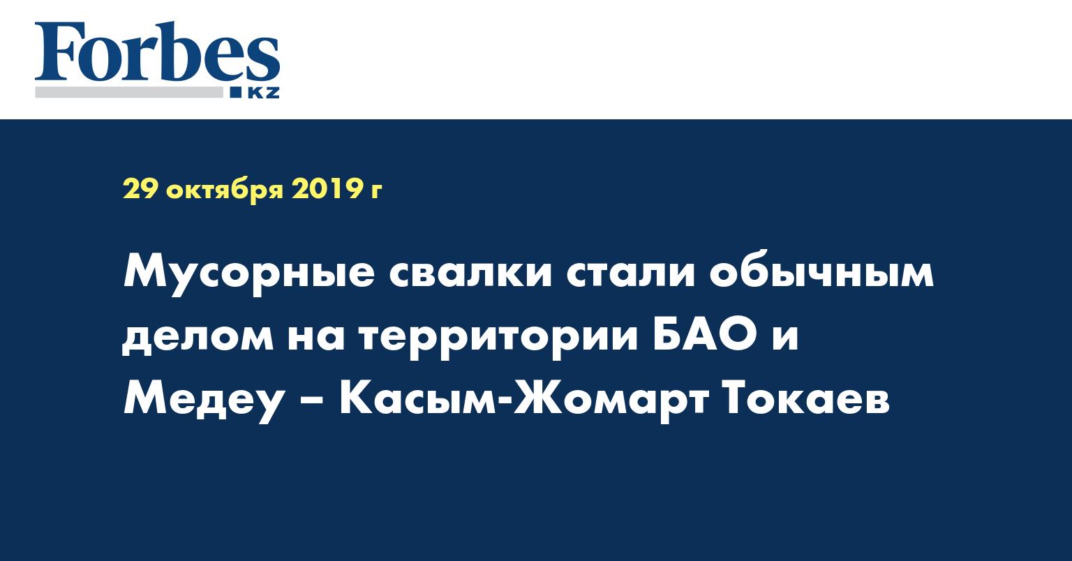 Мусорные свалки стали обычным делом на территории БАО и Медеу – Касым-Жомарт Токаев