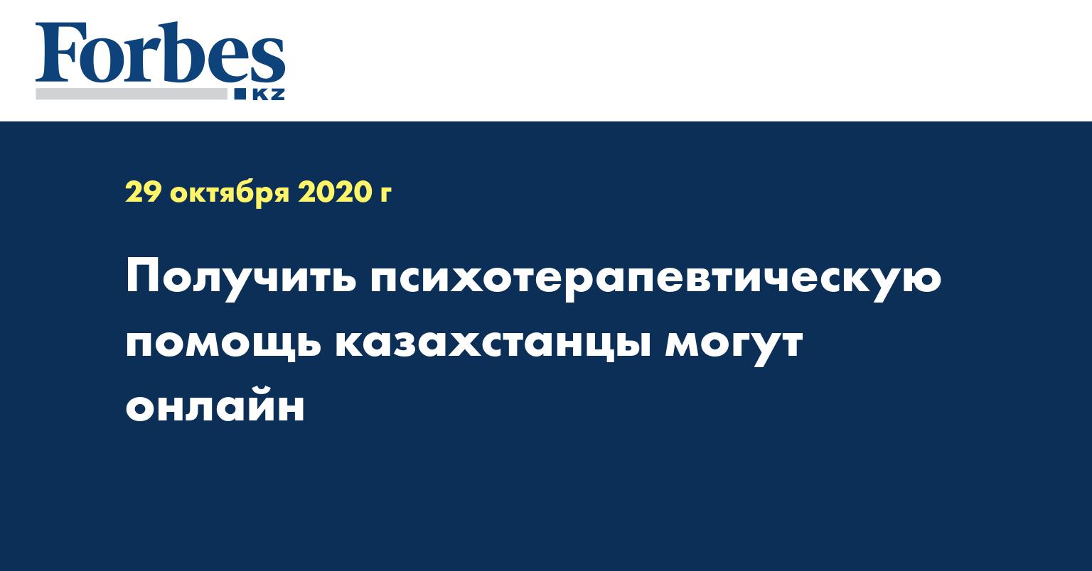 Получить психотерапевтическую помощь казахстанцы могут онлайн