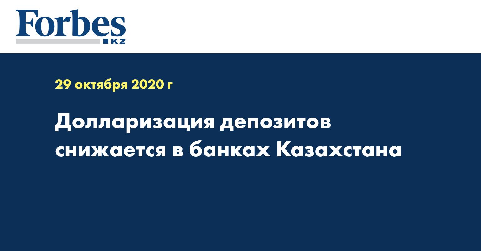 Долларизация депозитов снижается в банках Казахстана