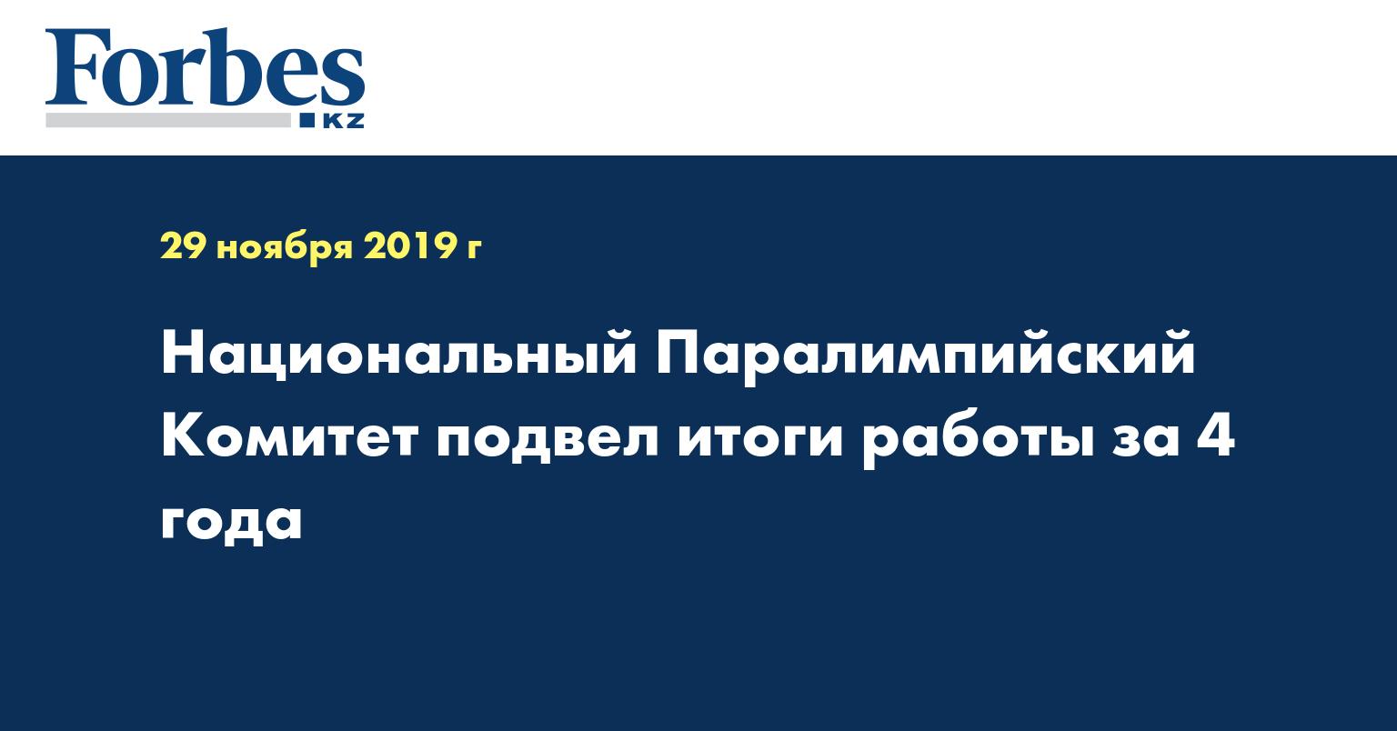 Национальный паралимпийский комитет подвёл итоги работы за 4 года