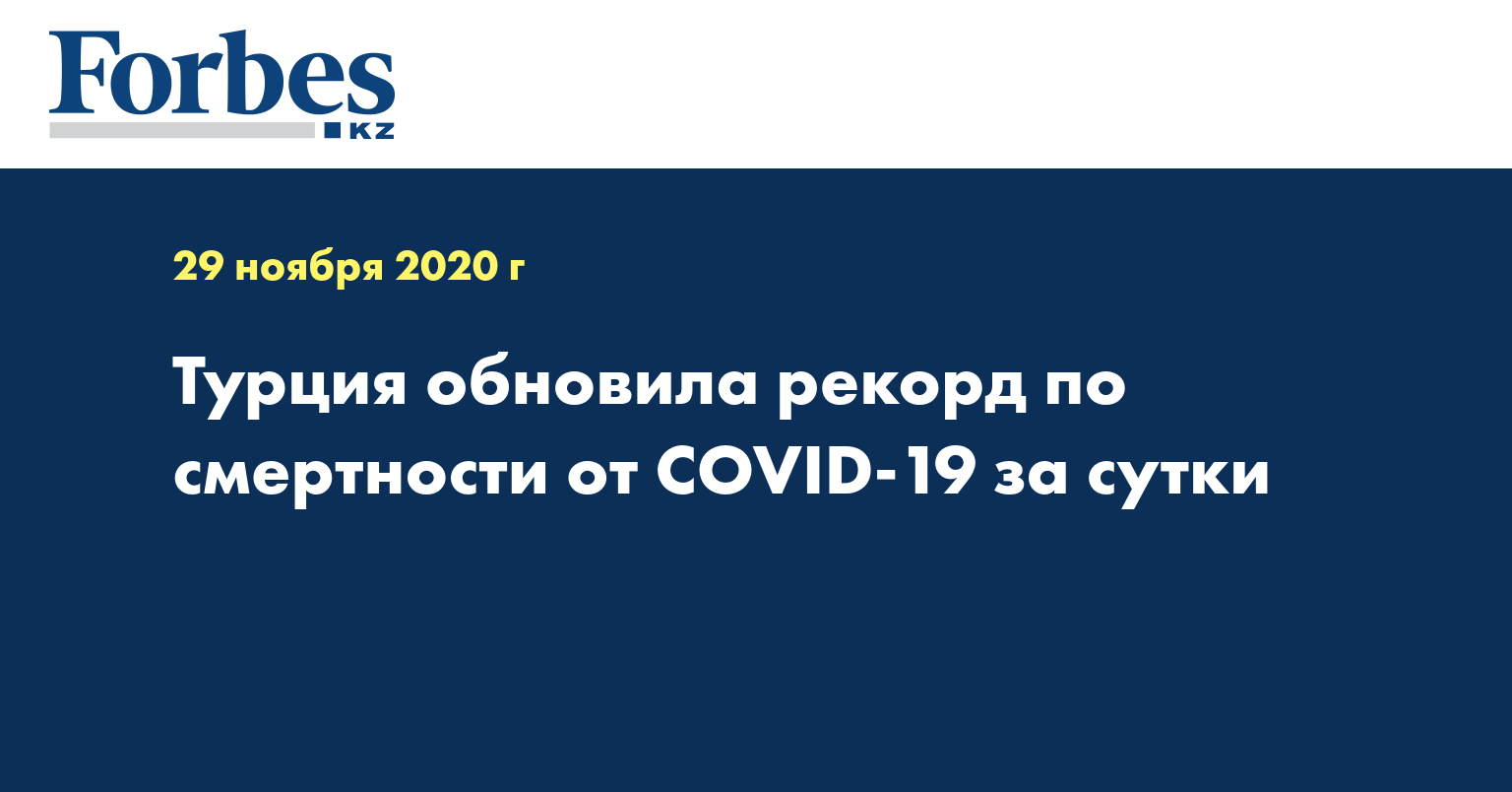 Турция обновила рекорд по смертности от COVID-19 за сутки