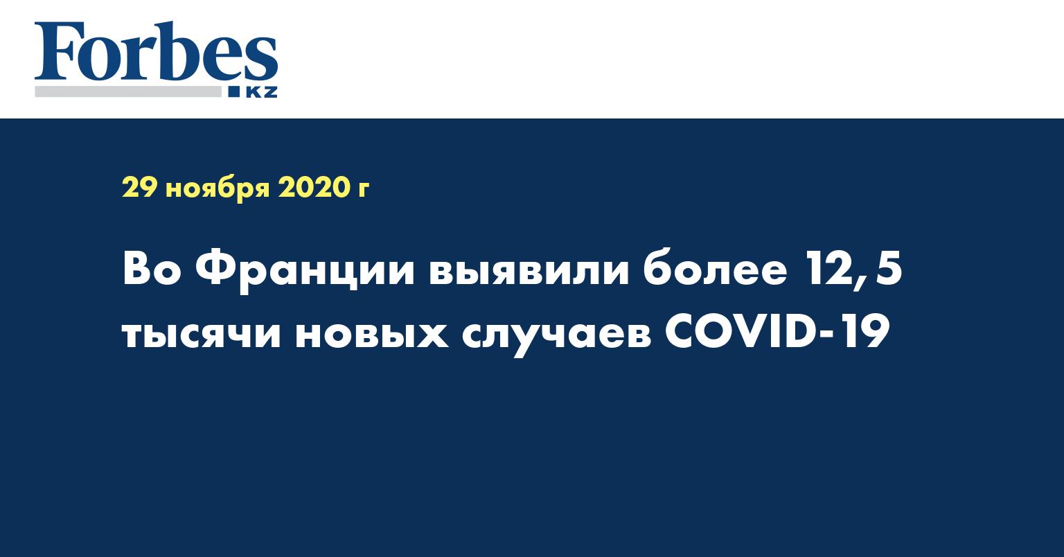 Во Франции выявили более 12,5 тысячи новых случаев COVID-19