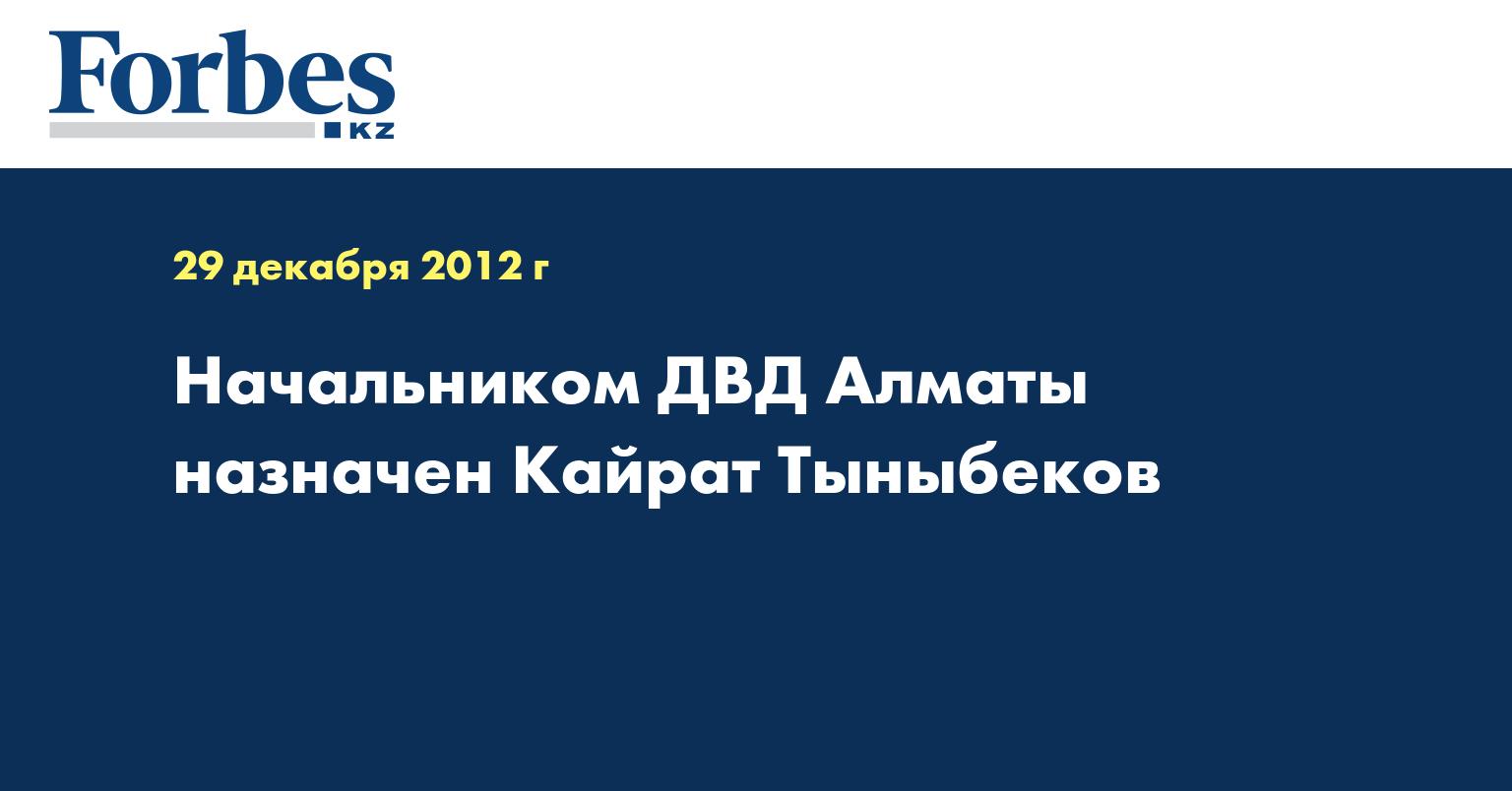 Начальником ДВД Алматы назначен Кайрат Тыныбеков