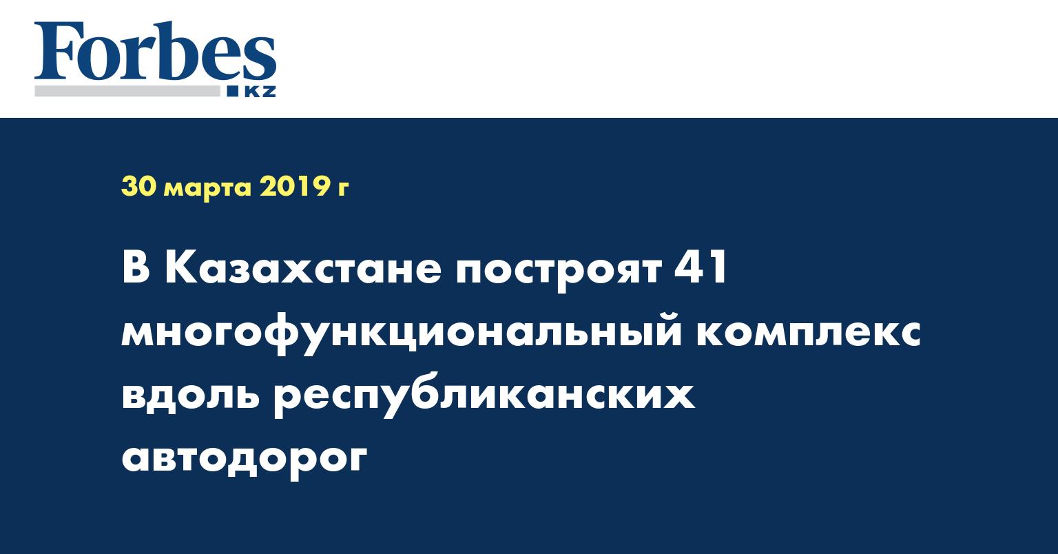 В Казахстане построят 41 многофункциональный комплекс вдоль республиканских автодорог