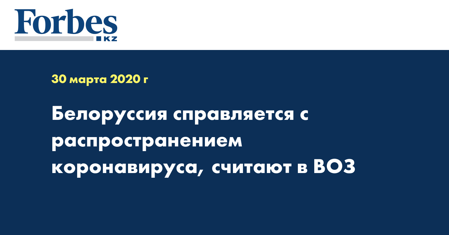 Белоруссия справляется с распространением коронавируса, считают в ВОЗ