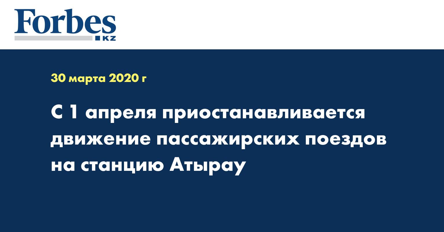 С 1 апреля приостанавливается движение пассажирских поездов на станцию Атырау