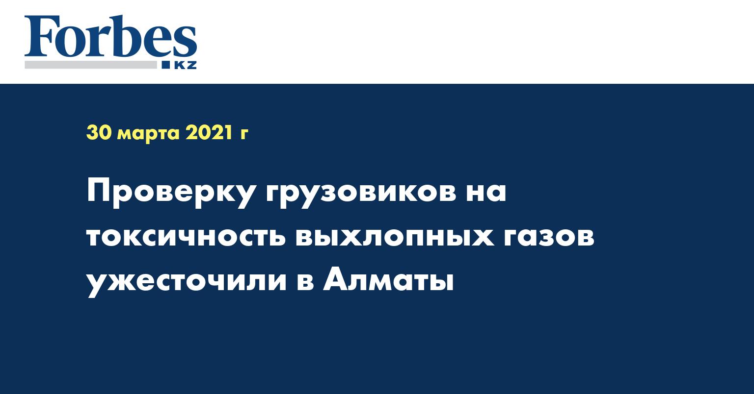Проверку грузовиков на токсичность выхлопных газов ужесточили в Алматы