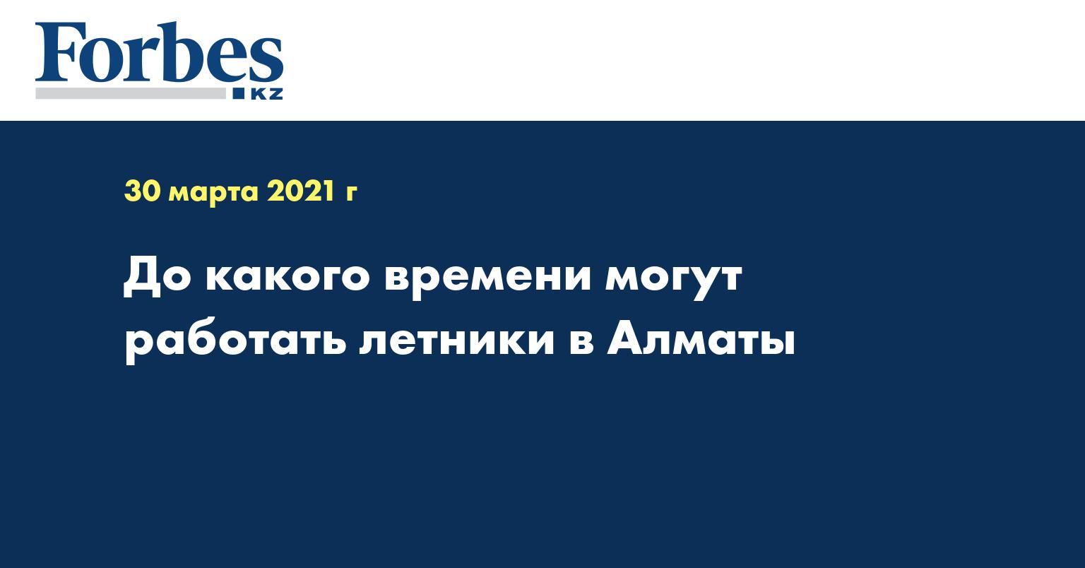 До какого времени могут работать летники в Алматы