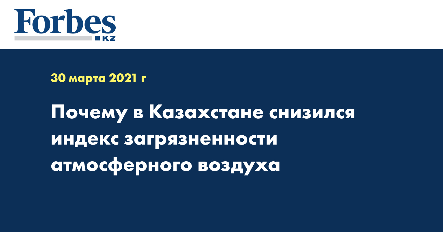 Почему в Казахстане снизился индекс загрязненности атмосферного воздуха