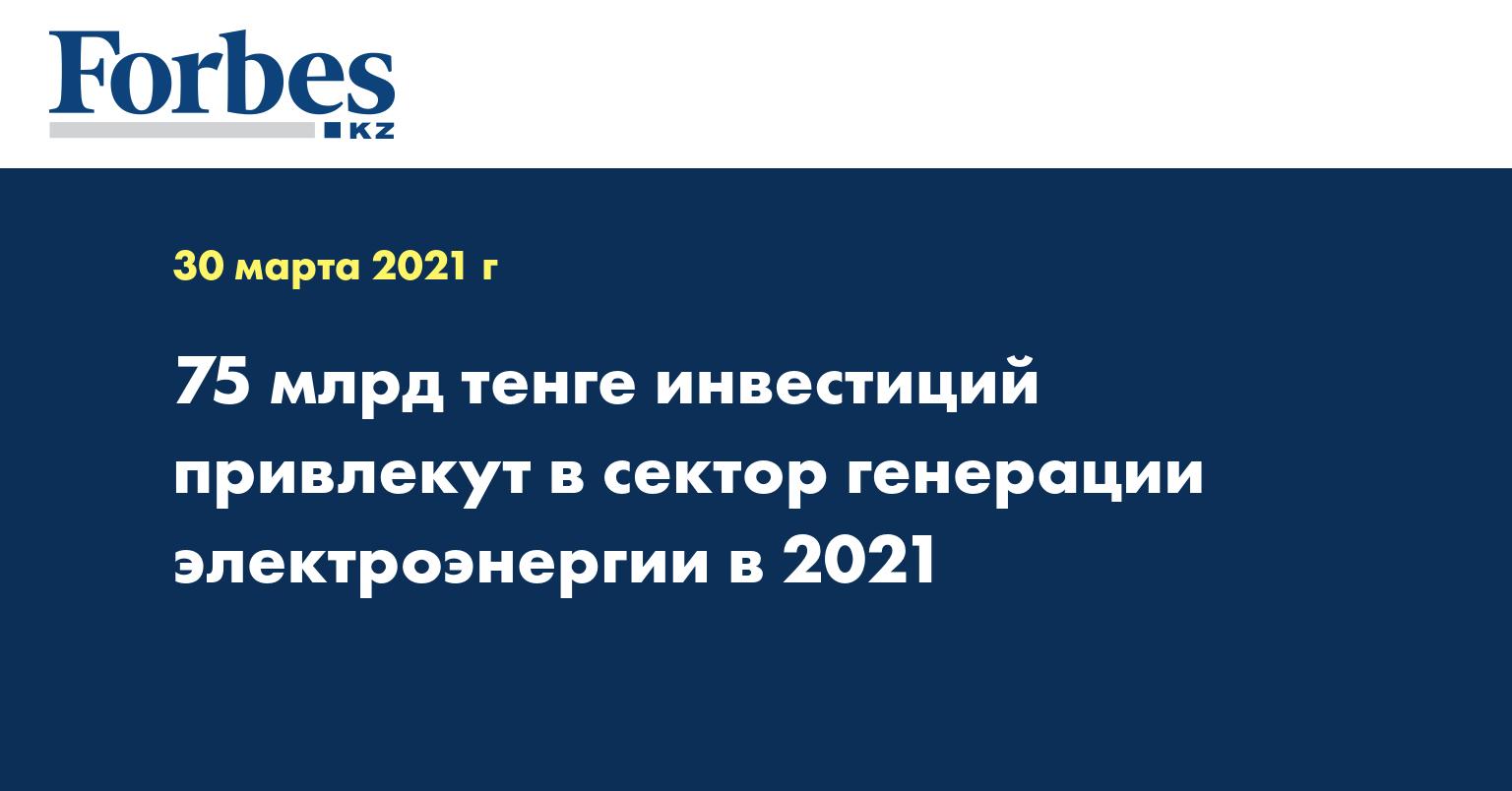 75 млрд тенге инвестиций привлекут в сектор генерации электроэнергии в 2021