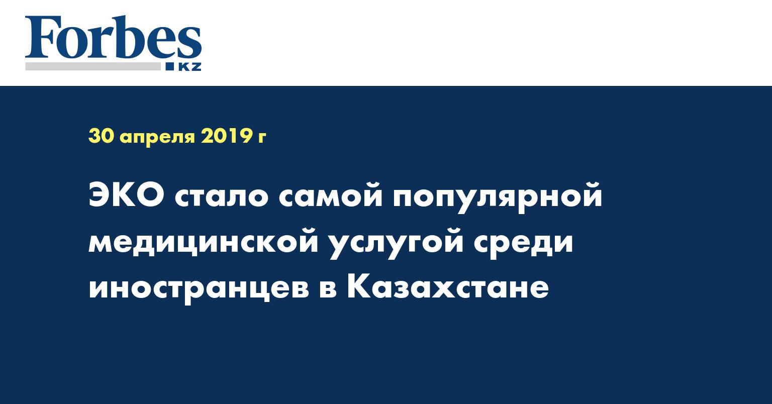 ЭКО стало самой популярной медицинской услугой среди иностранцев в Казахстане