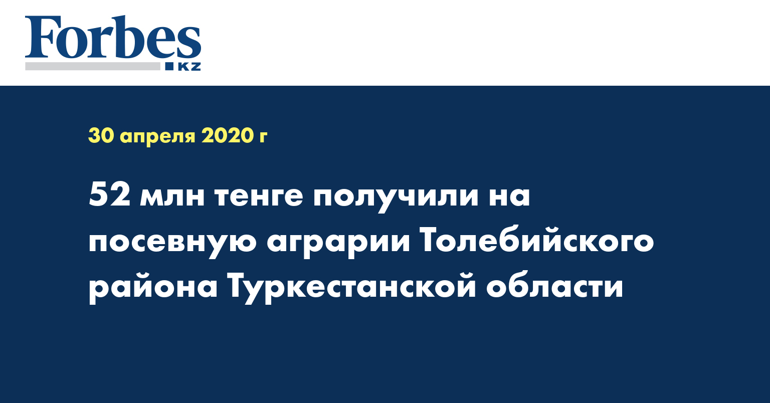 52 млн тенге получили на посевную аграрии Толебийского района Туркестанской области