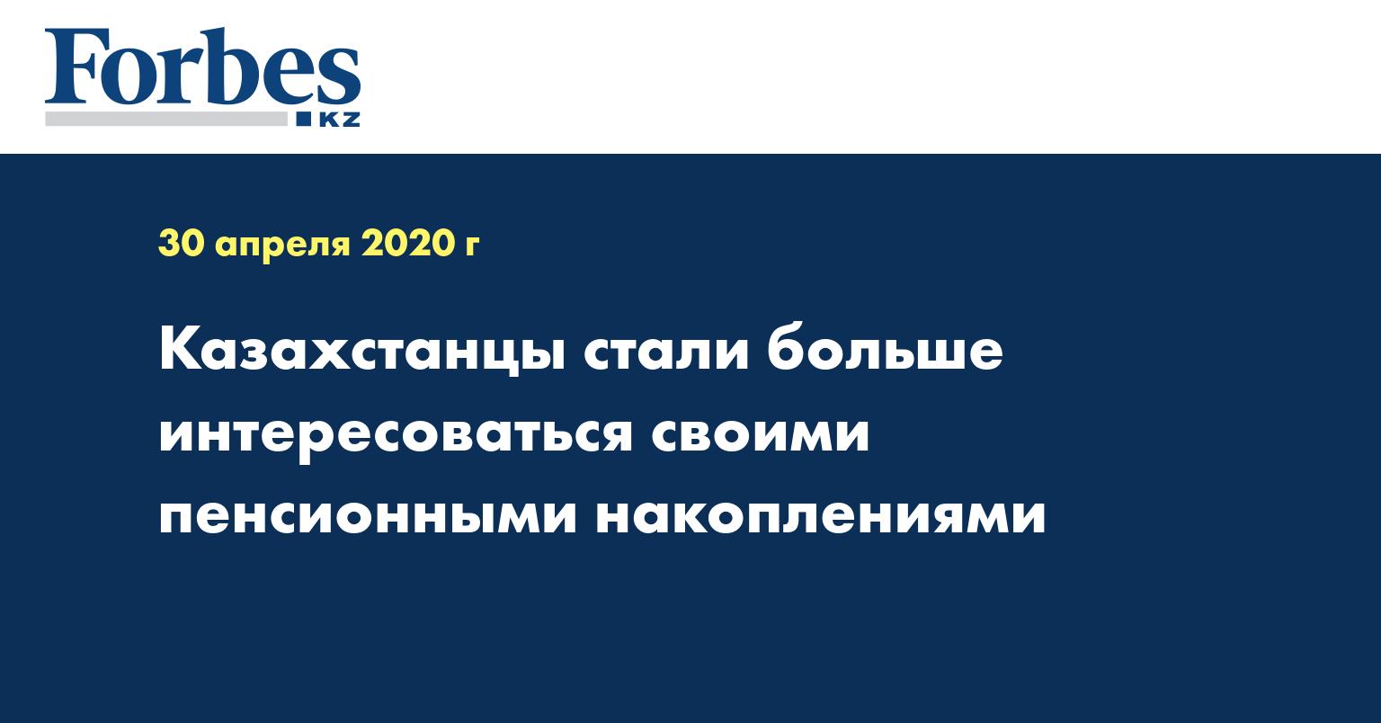 Казахстанцы стали больше интересоваться своими пенсионными накоплениями