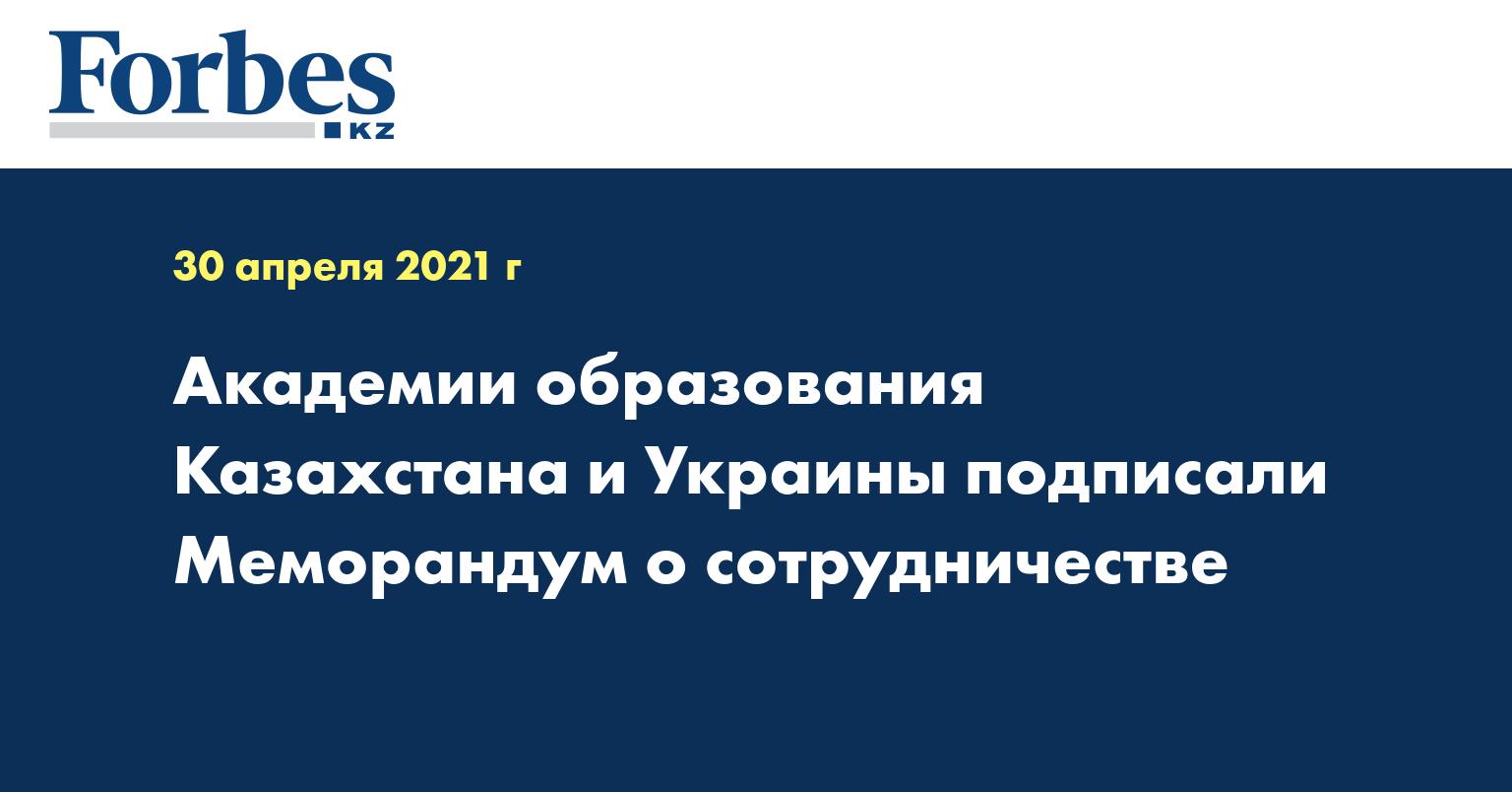 Академии образования Казахстана и Украины подписали меморандум о сотрудничестве