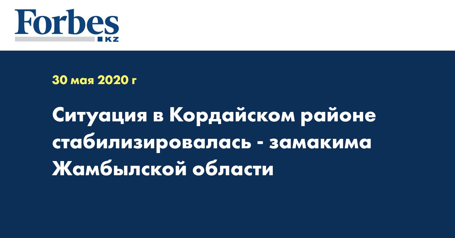 Ситуация в Кордайском районе стабилизировалась - замакима Жамбылской области