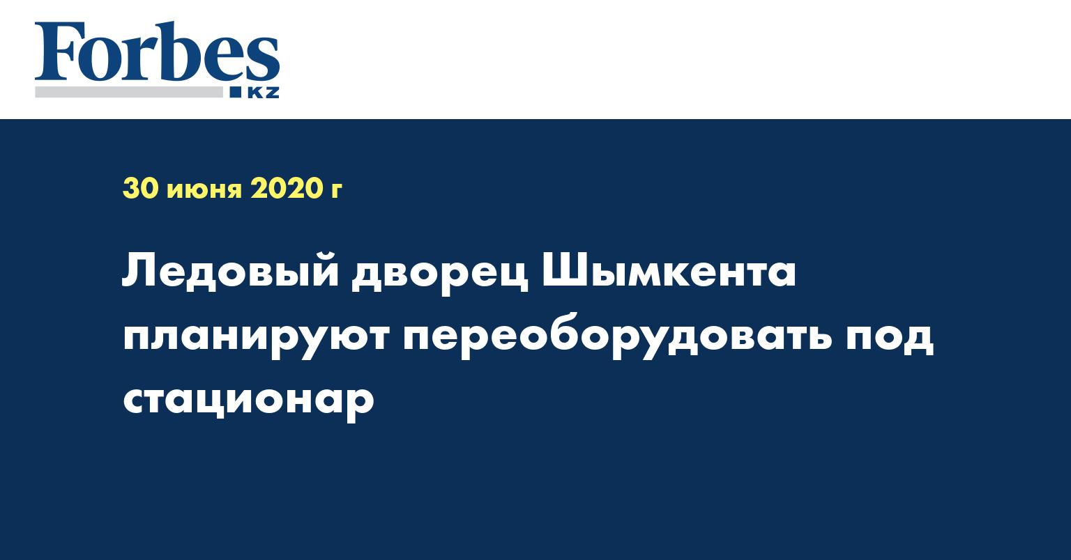 Ледовый дворец Шымкента планируют переоборудовать под стационар