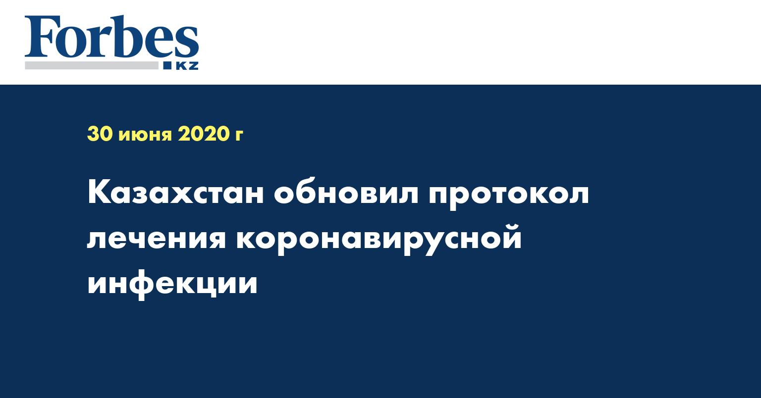 Казахстан обновил протокол лечения коронавирусной инфекции